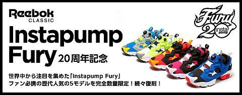 Reebok_pump20anniversary_1.jpg